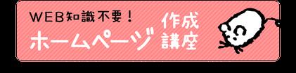 WEBページ作成講座 パソコン教室 サク子