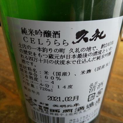 高知の地酒 久礼CEL-24うらら