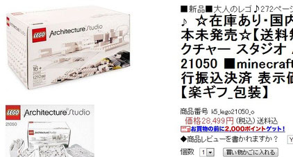 price of LEGO Architecture Studio 21050 in japan