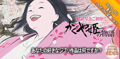 the story of princess kaguya takahata isao preview