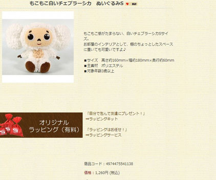 White Cheburashka Plushie S price in Japan