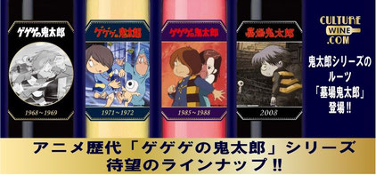 Gegege no kitaro wine collection