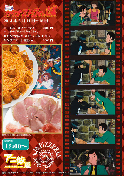 spaghetti and Italian ham from Hayao Miyazaki The Castle of Cagliostro