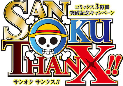 sanoku thanx