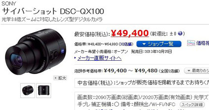 Sony DSC-QX100 Smartphone Attachable Lens-style Camera price in Japan
