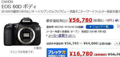 Canon EOS 60D Digital SLR Camera (Body Only) price in Japan