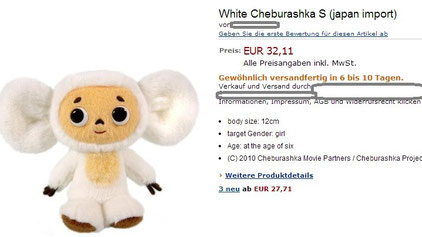 White Cheburashka Plushie S price in Germany