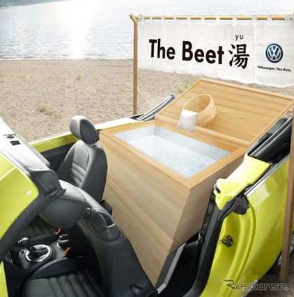 Onsen VW  photo