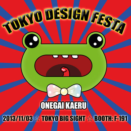Onegai Kaeru in Design Festa 2013 03/NOV/Booth F-191
