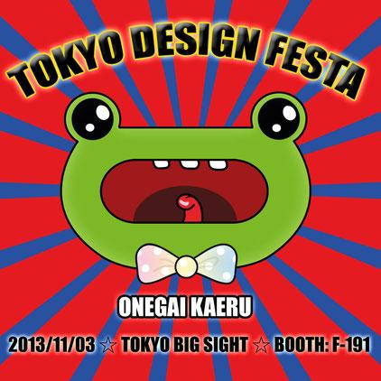 Onegai Kaeru in Design Festa 2013 03/NOV/Booth F-191