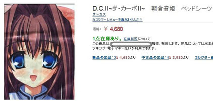 DC Da Capo II Asakura princess bed sheet price in Japan
