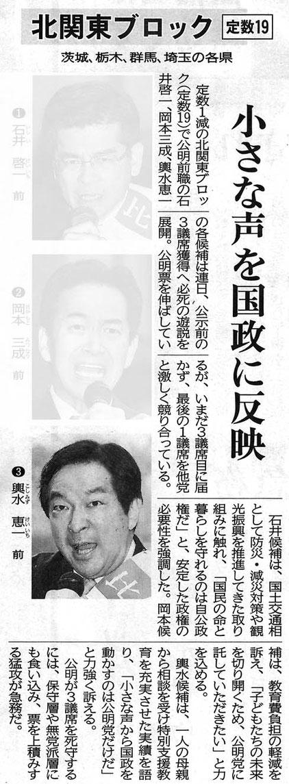 ©公明新聞 2017年10月17日掲載