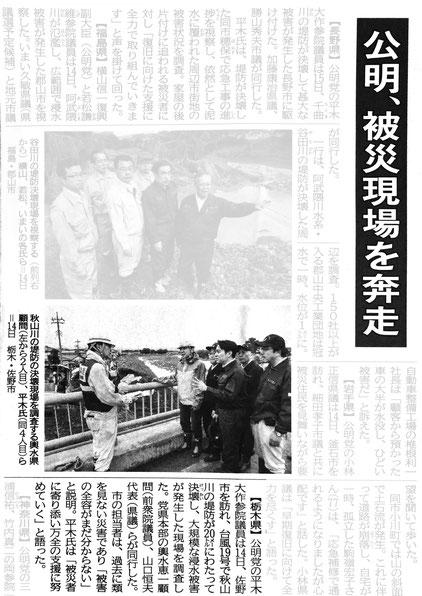 ©公明新聞 2019年10月16日掲載