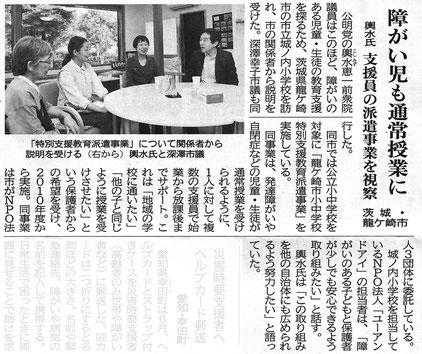©公明新聞 2018年8月17日掲載