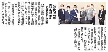 ©公明新聞 2020年7月24日掲載