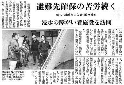 ©公明新聞 2019年10月26日掲載