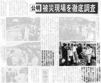 ©公明新聞 2019年10月21日掲載