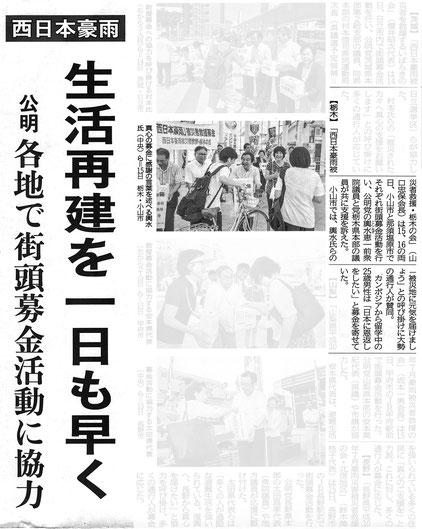 ©公明新聞 2018年7月17日掲載