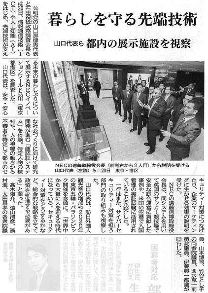 ©公明新聞 2018年4月21日掲載