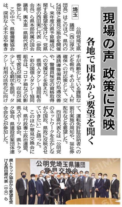 ©公明新聞 2020年9月19日掲載