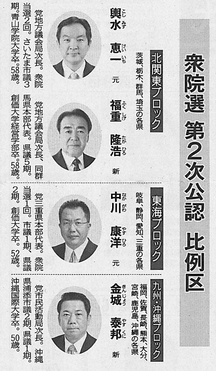 ©公明新聞 2020年5月28日掲載