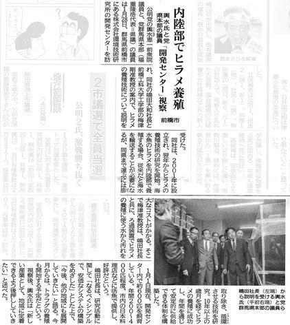 ©公明新聞 2018年2月6日掲載