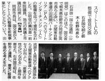 ©公明新聞 2018年5月11日掲載