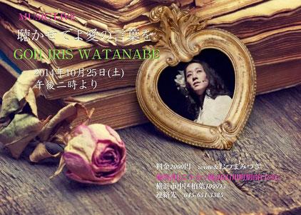 10/25こうえつ庵LIVE GOH IRIS WATANABE