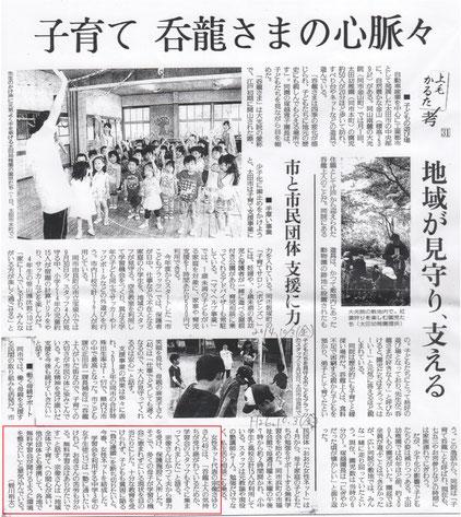 読売新聞20141003