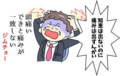 片頭痛,春日井市 痛み外来,春日井 漢方,頭痛 治療 春日井,頭が痛い,頭が痛い 病院