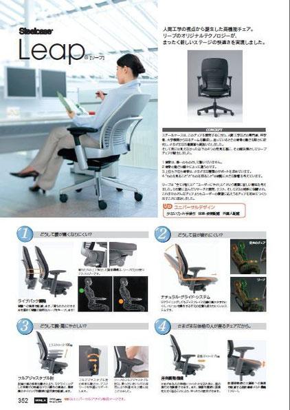 内田洋行 Leapチェア