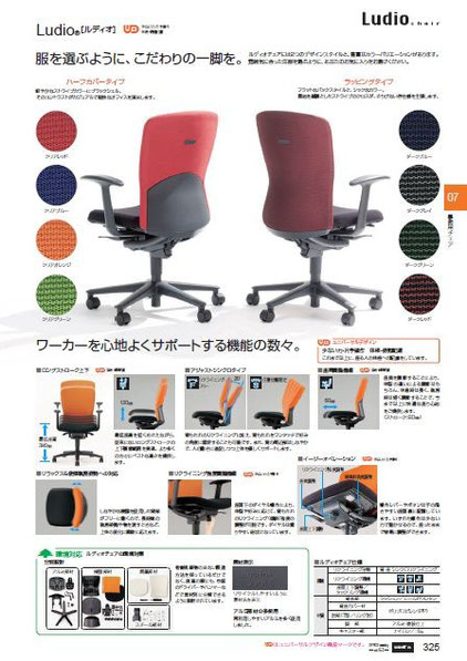 内田洋行ルディオチェアP325島根県代理店文泉堂