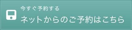 奈良県香芝市の整体予約