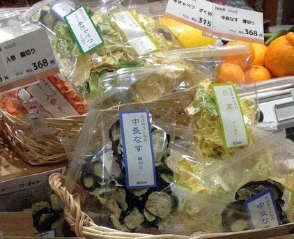 二子玉川 乾燥野菜