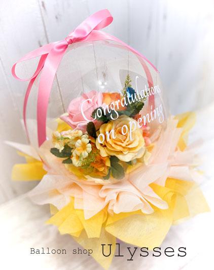 花入り風船 フラワーインバルーン バルーンアート バルーンギフト 結婚祝い 開店祝い 花かご つくば市のユリシス