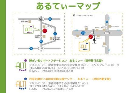 マップ:地域活動支援センターあるてぃーの地図を住所