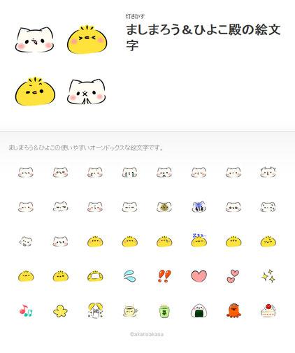 【LINE絵文字】ついに販売スタート!!