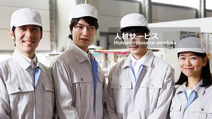 熊本県大津町所在の大津電子株式会社では2018年から人材派遣サービスを行いものつくりを応援する為の人材をご提供いたします。