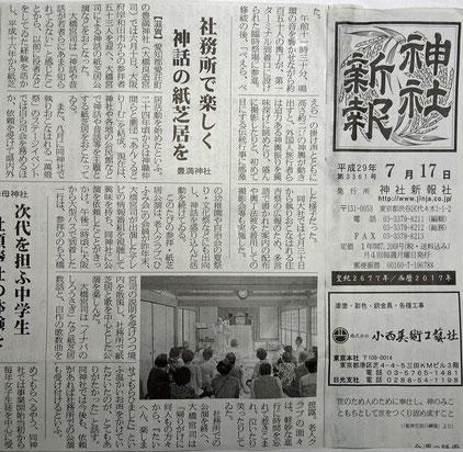神社新報(平成29年7月17日)