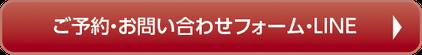 名古屋市天白区 鍼灸 大根治療院問い合わせ