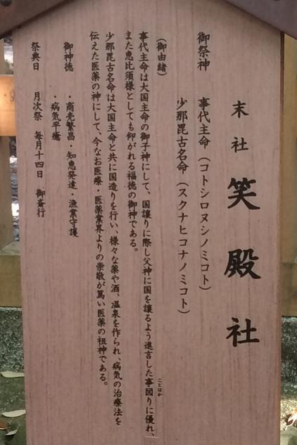 出雲大神宮 笑殿社(筆者撮影)
