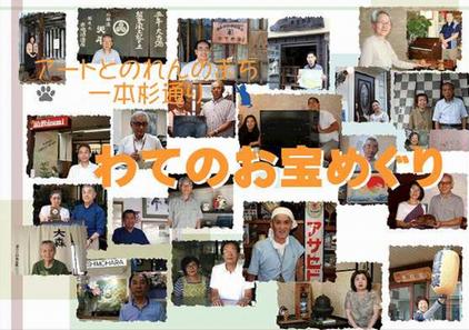 七尾市・一本杉通り振興会「わてのお宝めぐり」