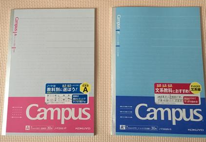 左側が理系ノートと右側が文系ノート