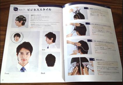 バリカン散髪の手順書。とてもわかりやすい。