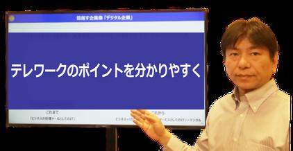 テレワークに関するオンライン講演/セミナー講師(ウェビナー)に対応