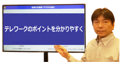 テレワーク・働き方改革に関するオンライン講演/セミナー講師(ウェビナー)に対応