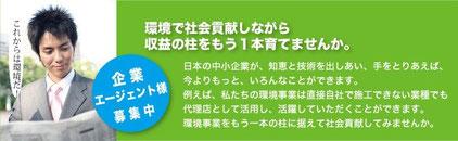 (社)全国住環境改善事業協会 企業エージェント様  募集中