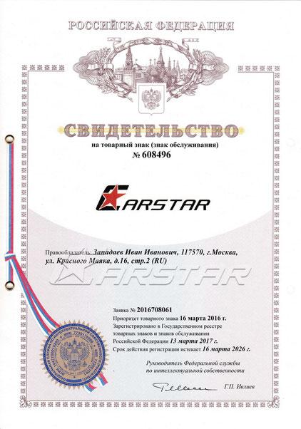 """Свидетельство """"CARSTAR"""", выданное Федеральным Институтом Промышленной Собственности"""