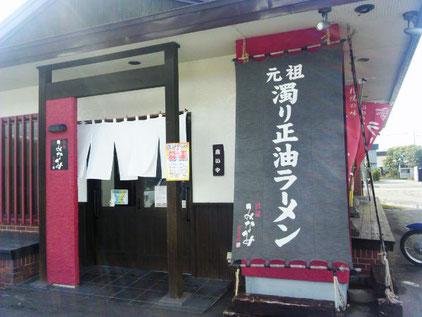 時期はずれのお墓参りで行った北海道滝川市のラーメン屋さん。すごく美味しくて幸せでした。