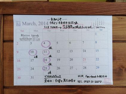 イグレックの三月のお休みは平常どおり火曜日と第二月曜日です。